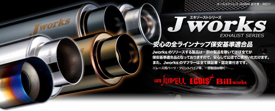 Jworks - ジェイワークス エキゾ...